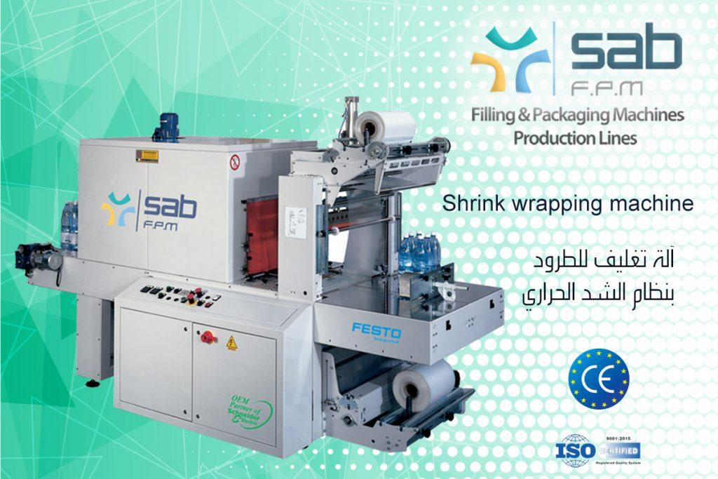 Semi automatic sealing & shrinking machine