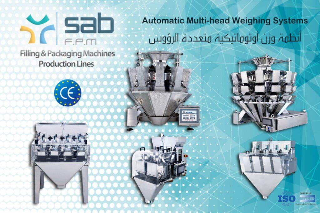 ماكينات-تعبئة-وزنية