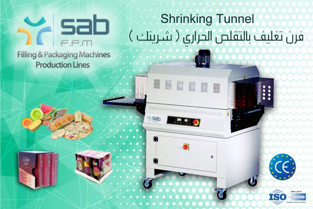 shrinking-tunnel