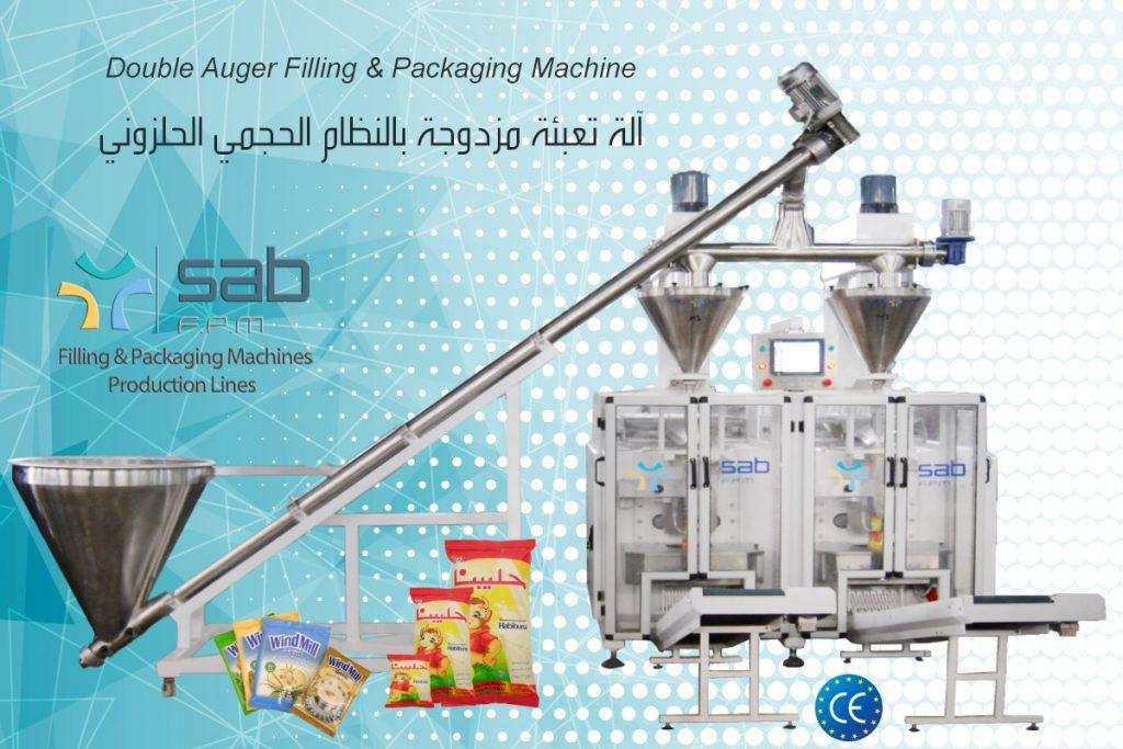 Double Auger Machine