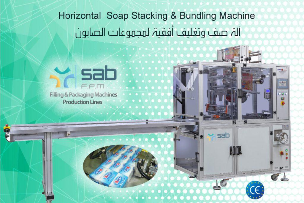 Horizontal-Soap-Stacking-Bundling-Machine